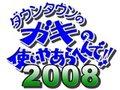 Gaki 2008