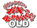 Old Gaki
