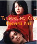 Tengoku no Kiss