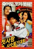 KMovie: Crazy First Love