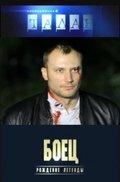 СЕРИАЛ БОЕЦ