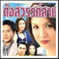 Channel 01 (Dang Sawan Sarb) 15 Episodes