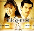 Channel 06 (Neung Nai Suang) - 17 Episodes