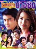 Channel 08 (Sanae Rak Nang Cin) - 16 Episodes
