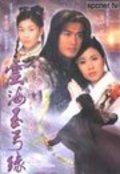 Chinese Wuxia Drama