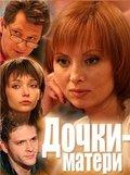 ДОЧКИ-МАТЕРИ 51-75