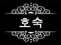 Ho-sook's Kanal II