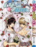 Ichigo 100% OVA