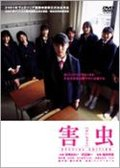 [J Movie] Harmful Insect