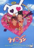 [J Movie] Lovely Complex