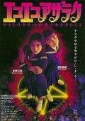 Nihon Movies Japanische Filme