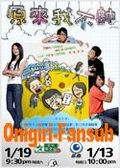 SO I'M NOT HANDSOME TWdrama vostfr