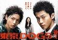 東京DOGS 2話