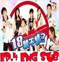 18 Jin Bu Jin aka 18 Censored or Not (English Subs)