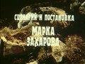 сериал 12 СТУЛЬЕВ /МИРОНОВ/