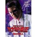 難波金融伝ミナミの帝王 (52)