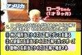 からくりTV/ 20090118