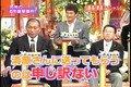 ジャンクスポーツ! 番長・清原スペシャル/ 20090215