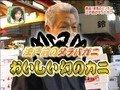 所さんのそこんトコロ/ 20090123
