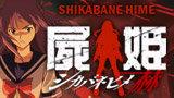 Shikabane Hime