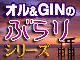 オル&GINのぶらりシリーズ
