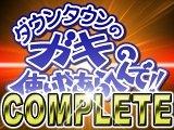 Gaki Complete