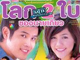 Lok Song Bai Kong Nai Deaw