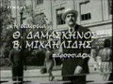 palios ellinikos kinimatografos
