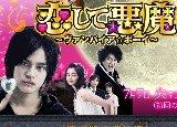 恋して悪魔~ヴァンパイア☆ボーイ~ 9話